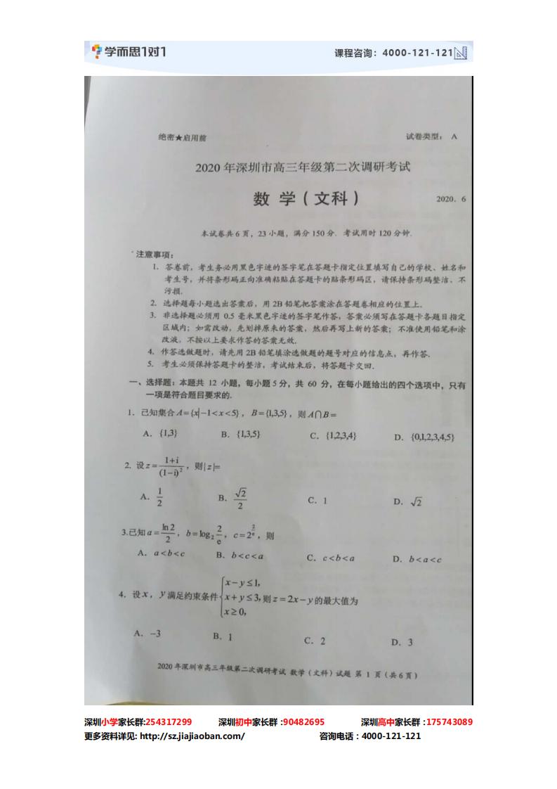 2020年深圳高三二模数学文质量分析报告