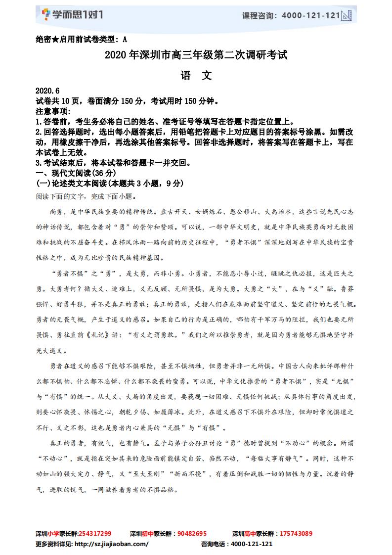 2020年深圳高三二模语文质量分析报告