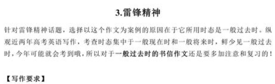高考英语作文模拟范文(三十七)