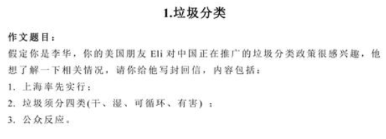 高考英语作文模拟范文(三十八)