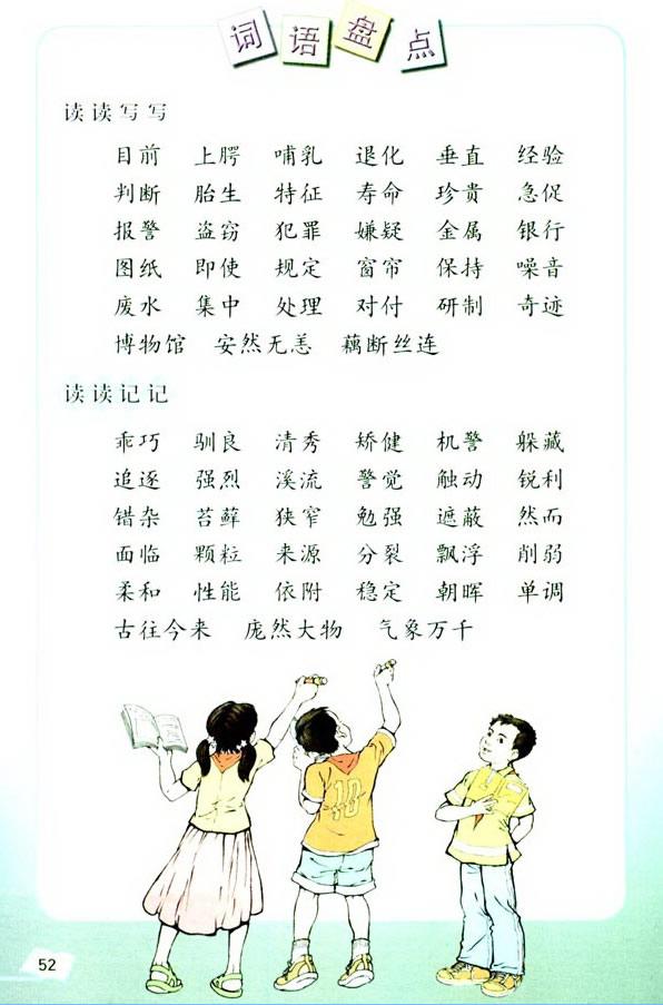 五年级上册语文三单元