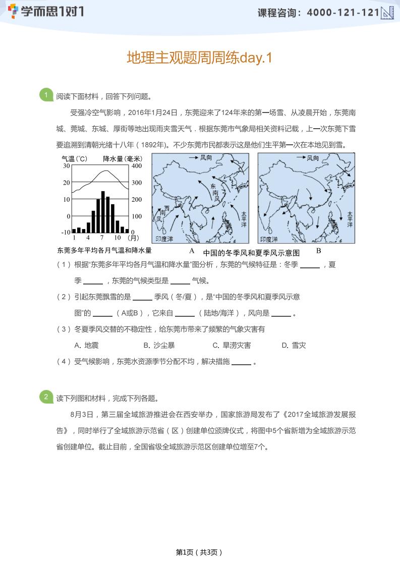 2020年深圳生地会考地理主观题周周练试题及答案(一)