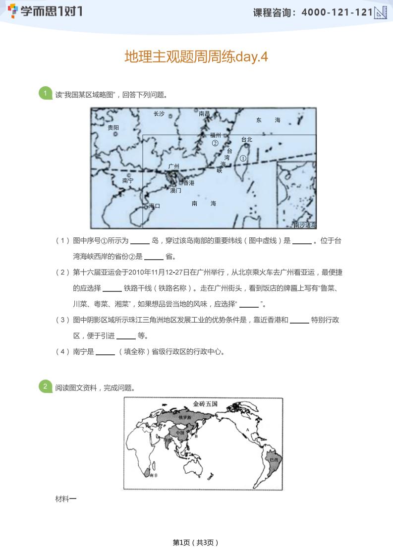 2020年深圳生地会考地理主观题周周练试题及答案(四)