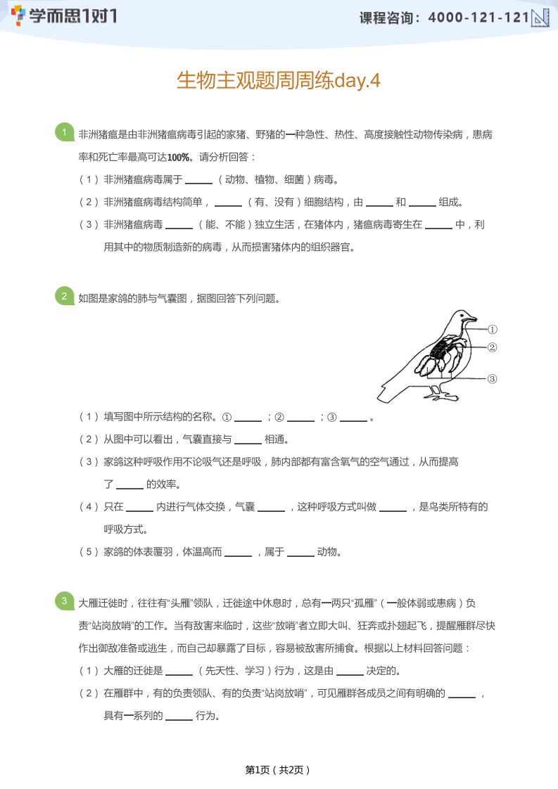 2020年深圳生地会考生物主观题周周练试题及答案(四)