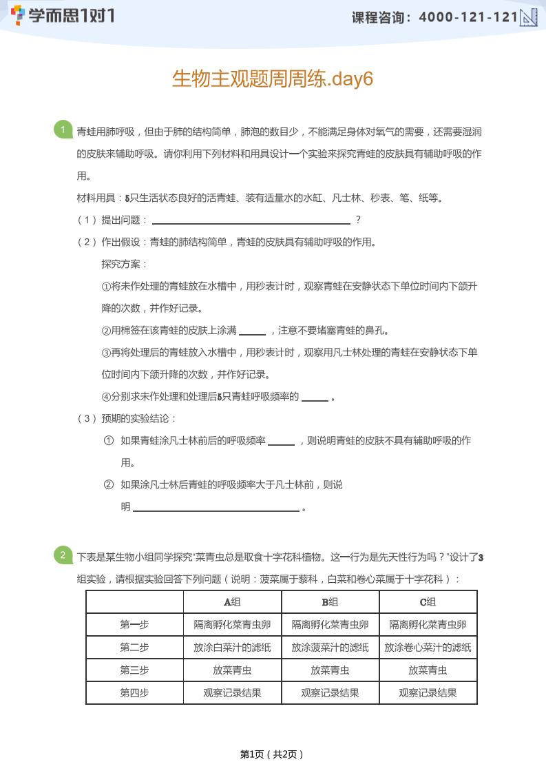 2020年深圳生地会考生物主观题周周练试题及答案(六)