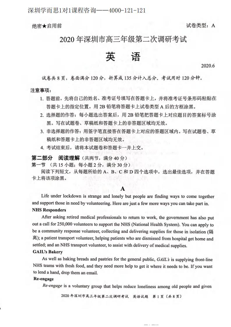 2020年深圳高三二模英语试题及答案