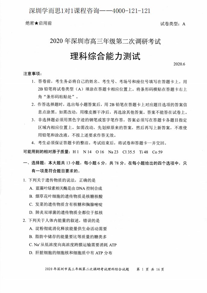 2020年深圳高三二模理综试题