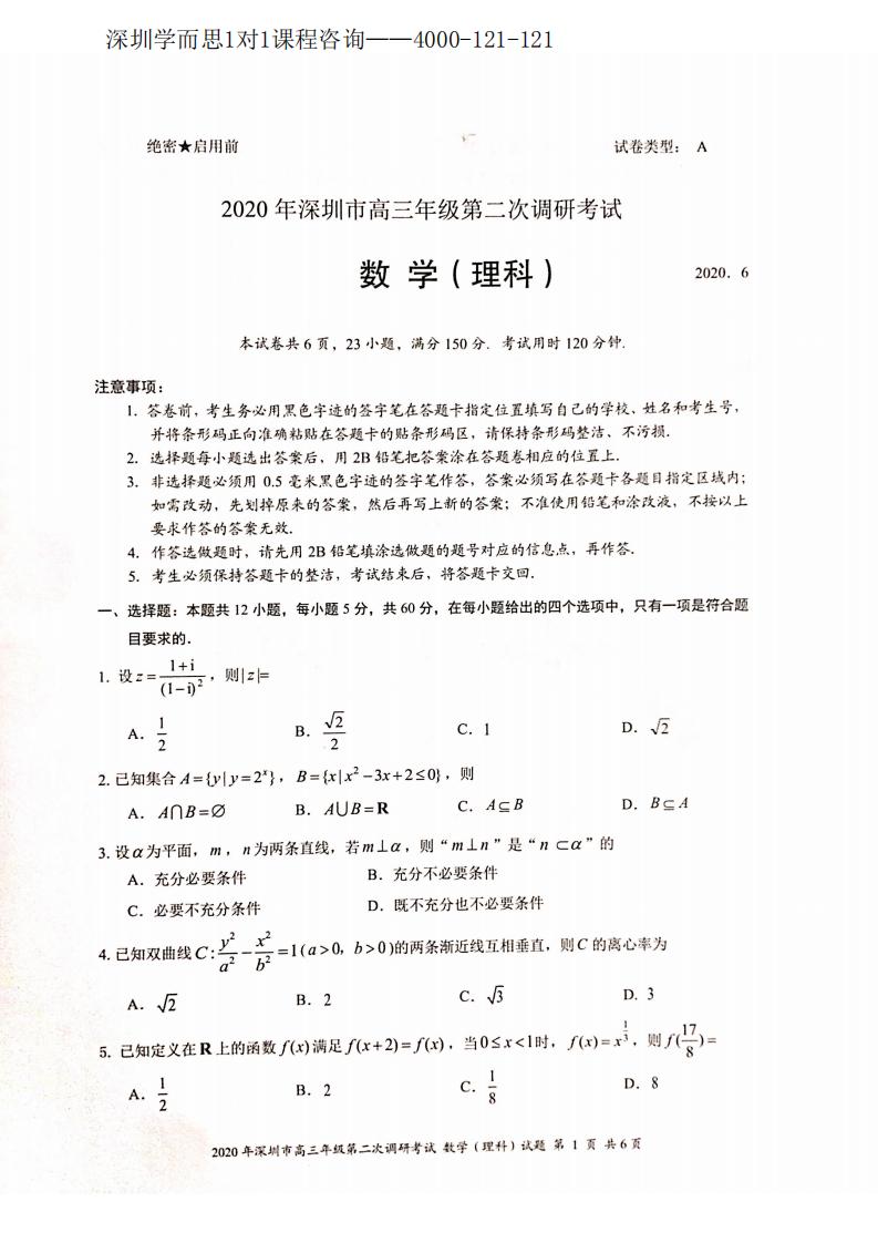 2020年深圳高三二模数学理质量分析报告