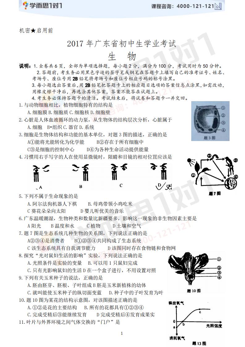 2017年广东省初中生物学业水平考试试题及答案