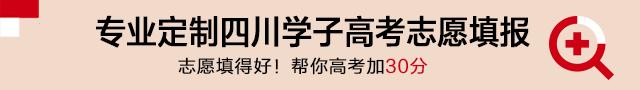 2020四川高考分数查询高考志愿填报