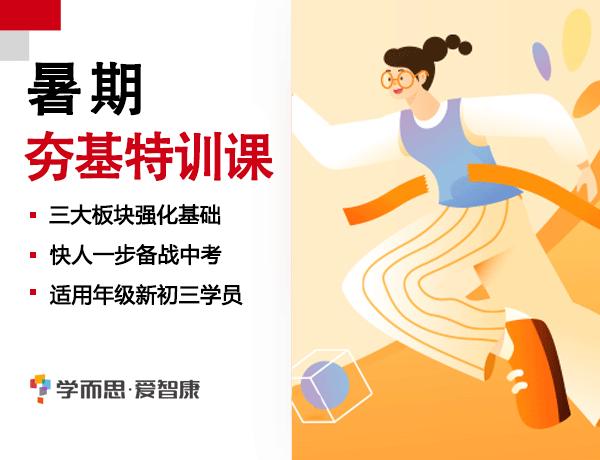 新初三暑假夯基特训课