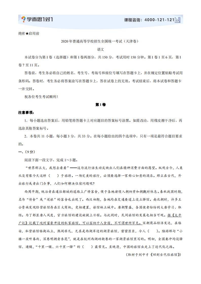 2020年天津高考语文试题