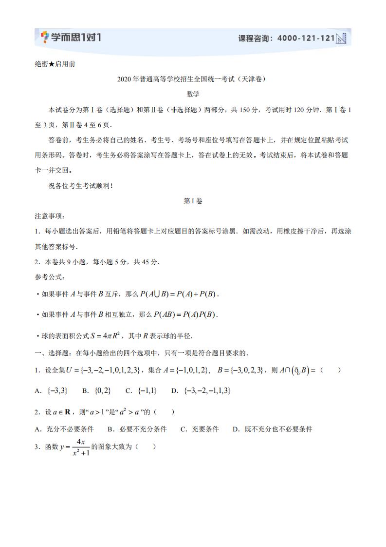 2020年天津高考理科数学试题
