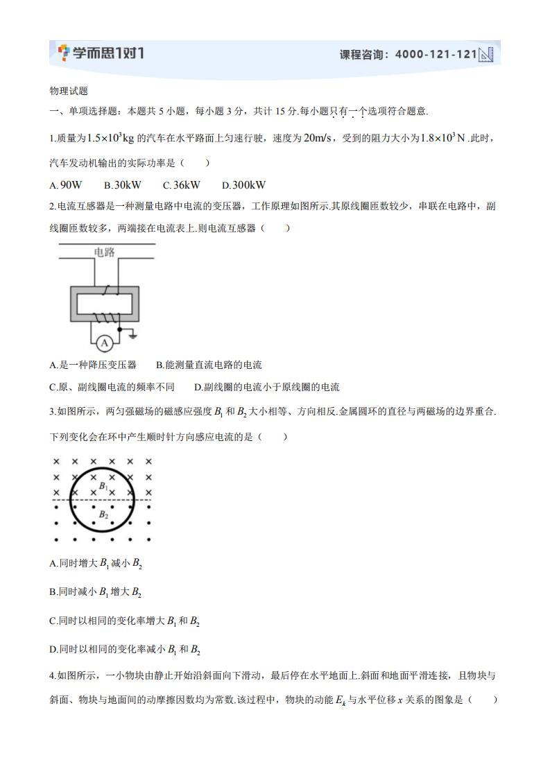 2020年江苏高考理综试题答案