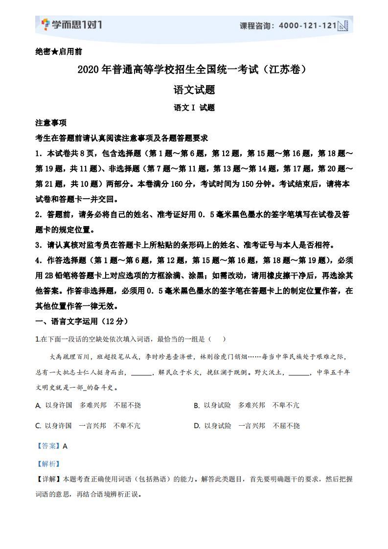 2020年江苏高考语文试题答案