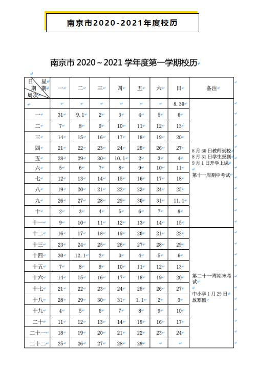 南京市2020-2021年度校历.2021年南京校历
