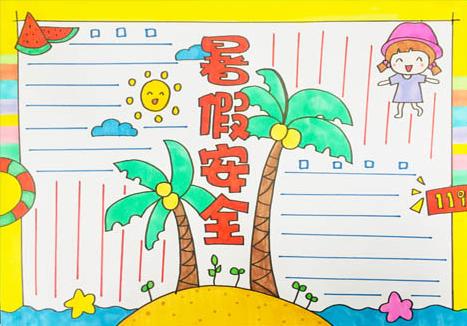 2020年暑假手抄报简单又漂亮三年级