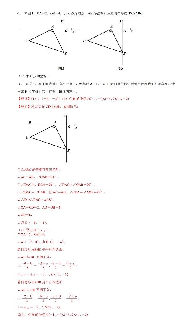 2020年初三数学平行四边形存在性问题巩固练习(基础)试题及答案(六)