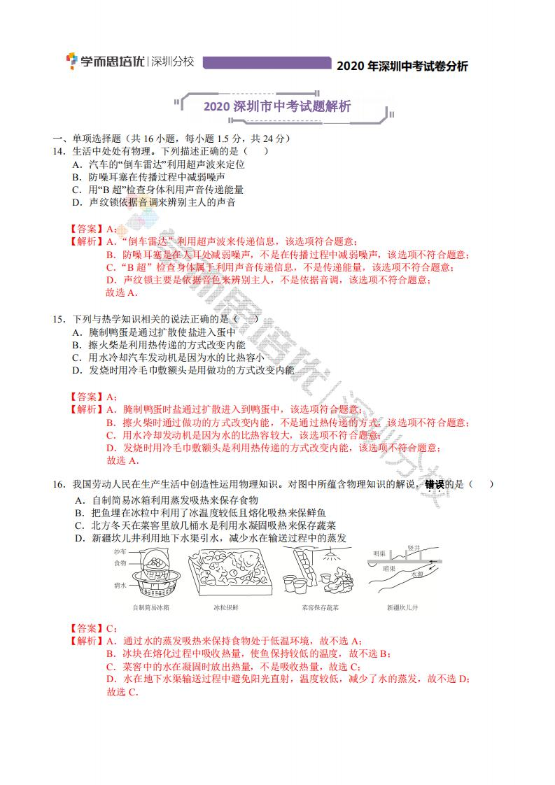 2020深圳中考物理试题答案