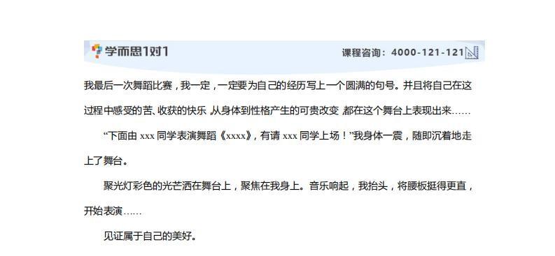 2020年深圳中考作文范文一