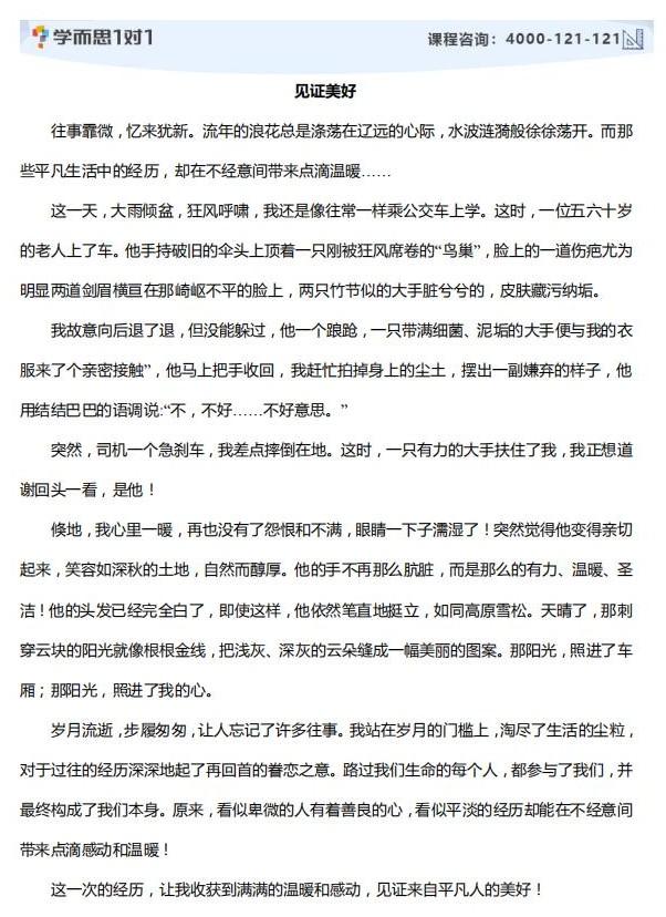 2020年深圳中考作文范文二