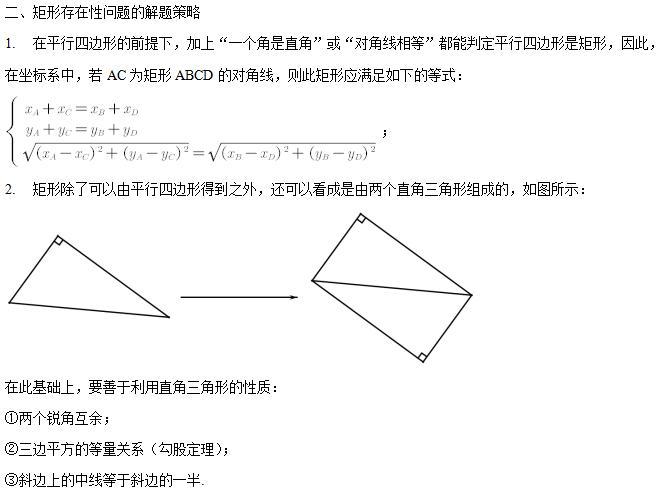 2020年初三数学矩形存在性问题知识精讲(二)