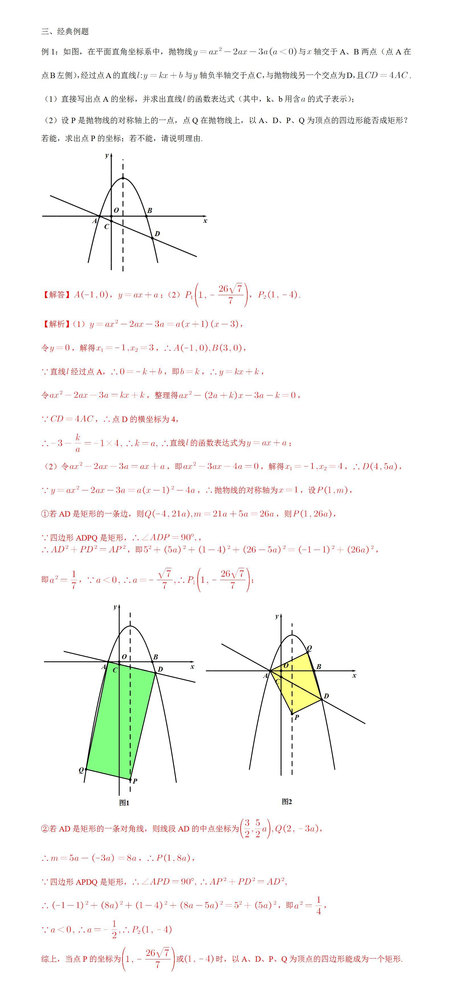 2020年初三数学矩形存在性问题知识精讲(三)