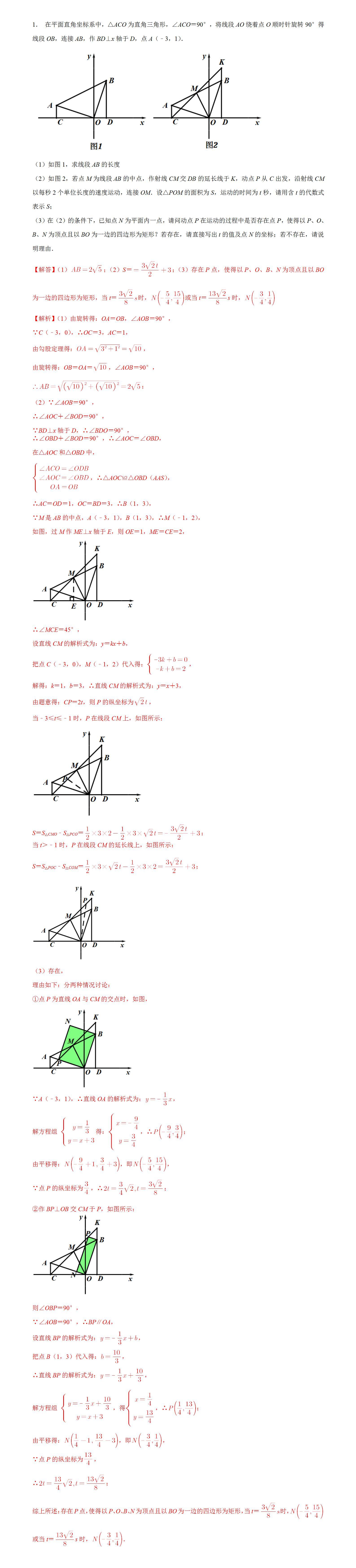 2020年初三数学矩形存在性问题巩固练习(提优)试题及答案(一)