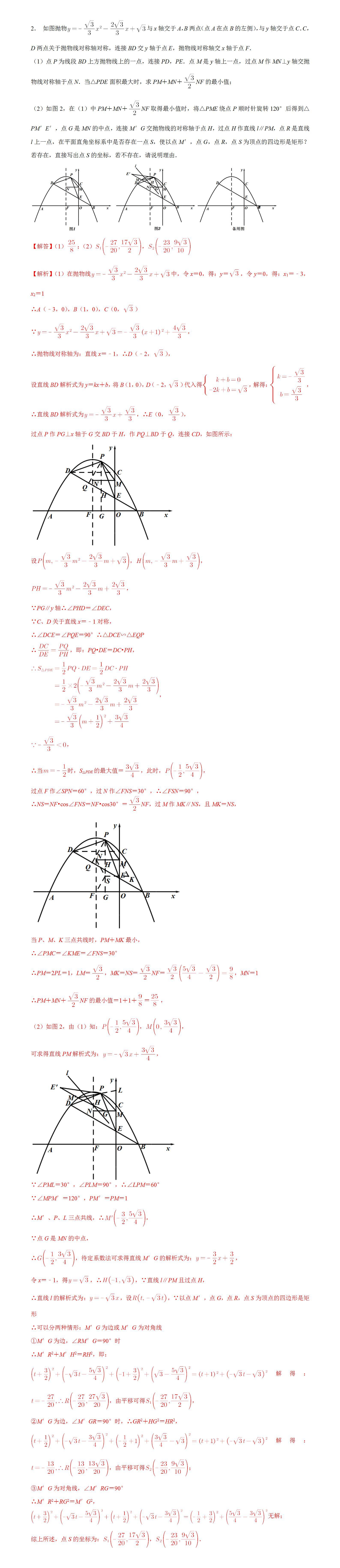 2020年初三数学矩形存在性问题巩固练习(提优)试题及答案(二)