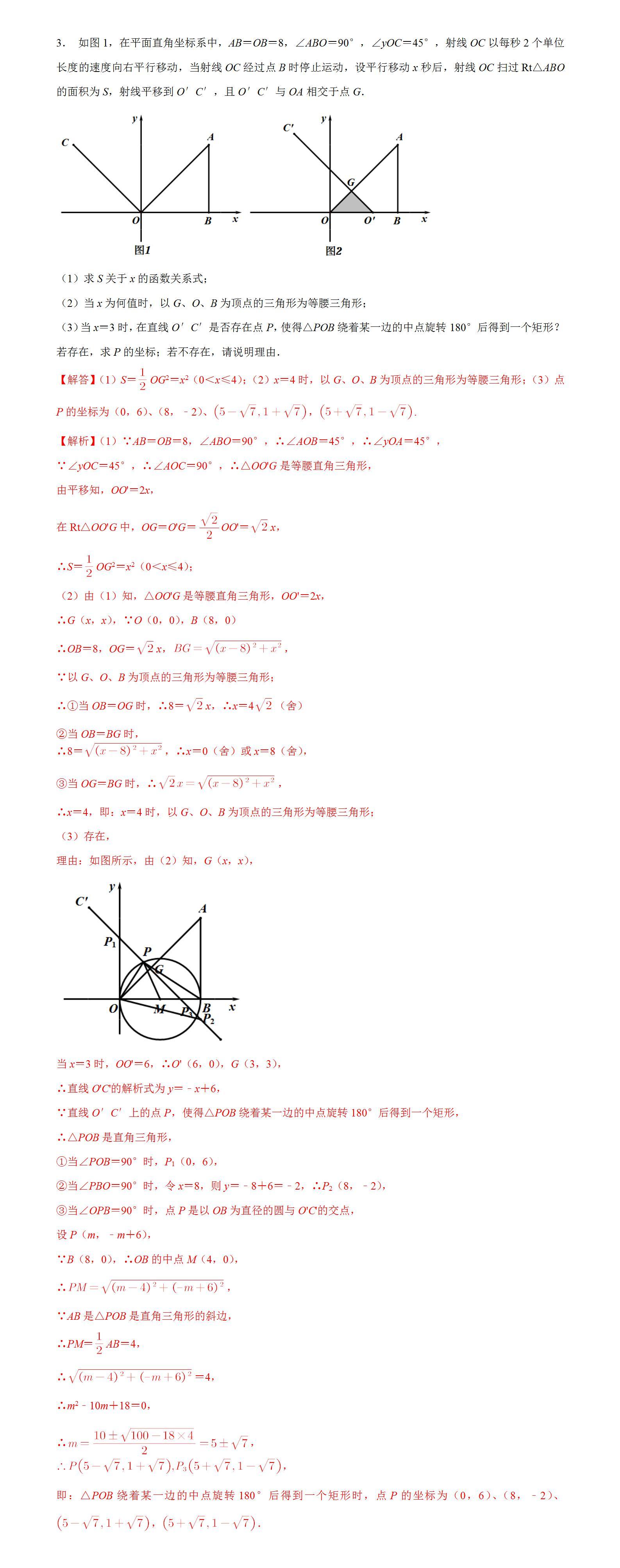 2020年初三数学矩形存在性问题巩固练习(提优)试题及答案(三)