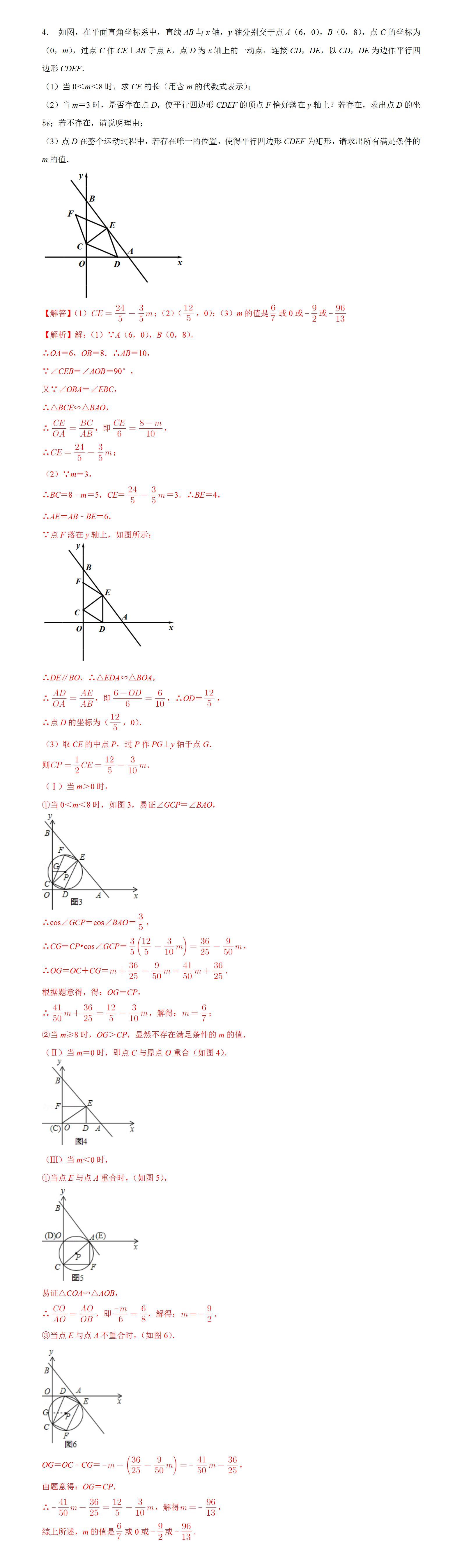2020年初三数学矩形存在性问题巩固练习(提优)试题及答案(四)