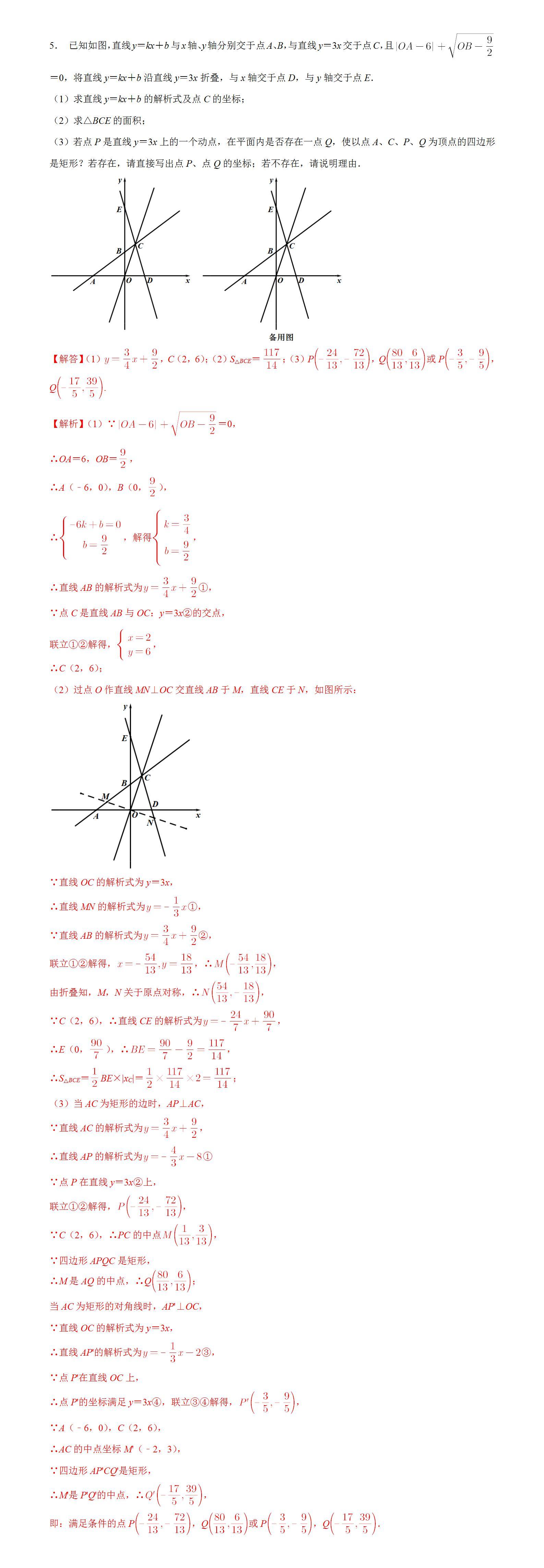 2020年初三数学矩形存在性问题巩固练习(提优)试题及答案(五)