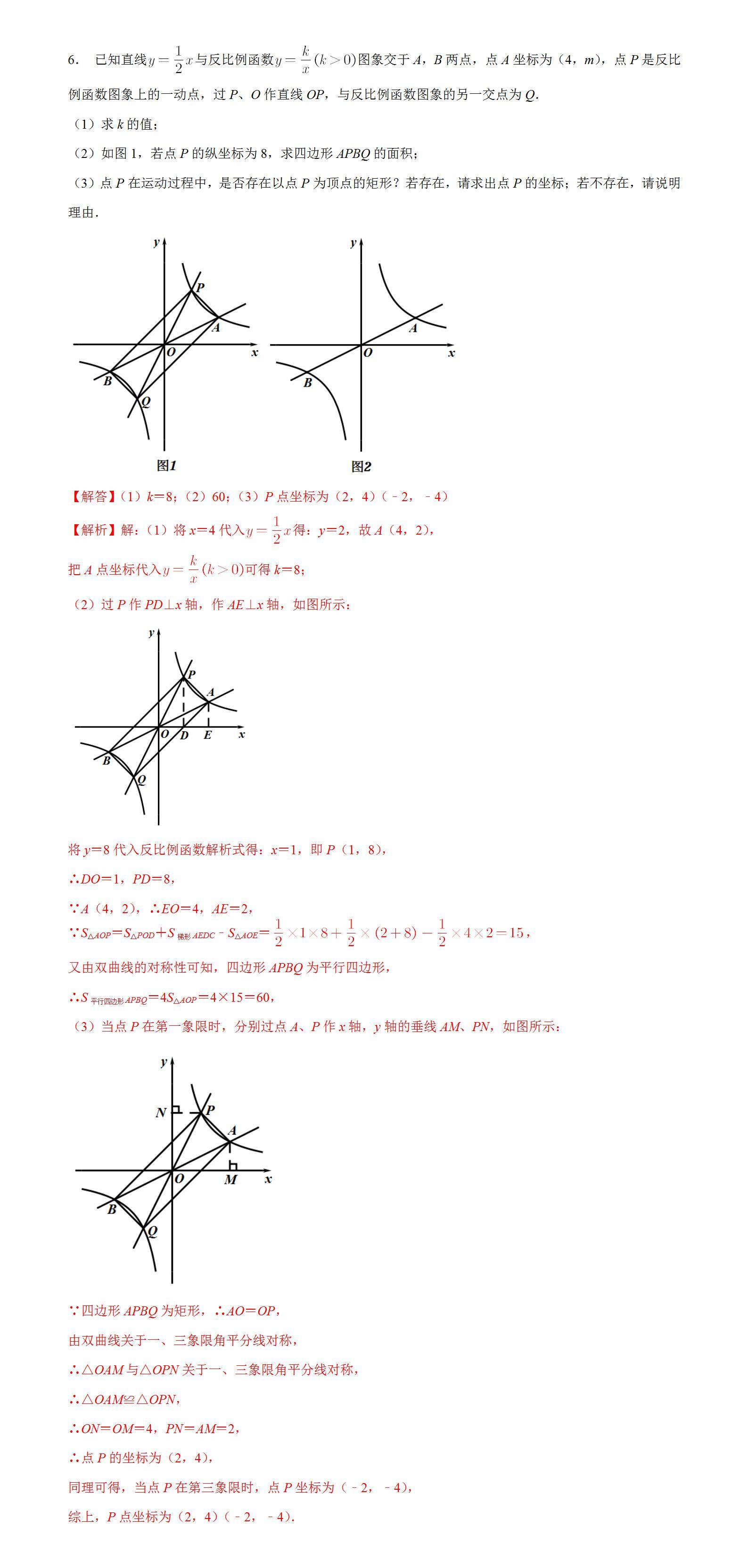 2020年初三数学矩形存在性问题巩固练习(提优)试题及答案(六)