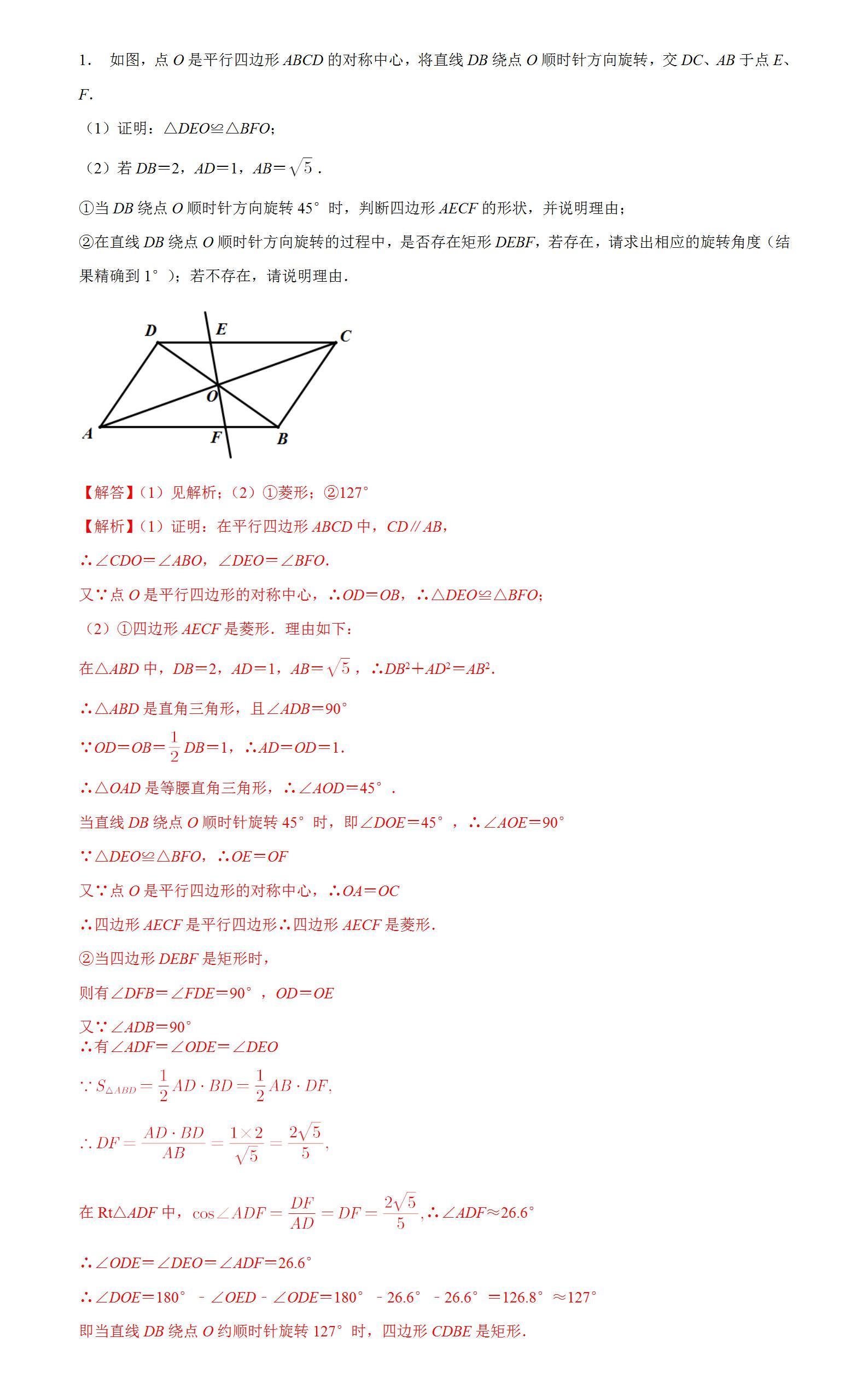 2020年初三数学矩形存在性问题巩固练习(基础)试题及答案(一)