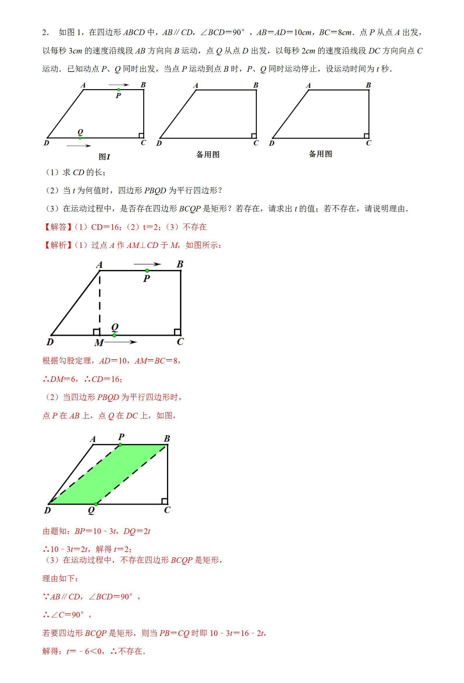 2020年初三数学矩形存在性问题巩固练习(基础)试题及答案(二)