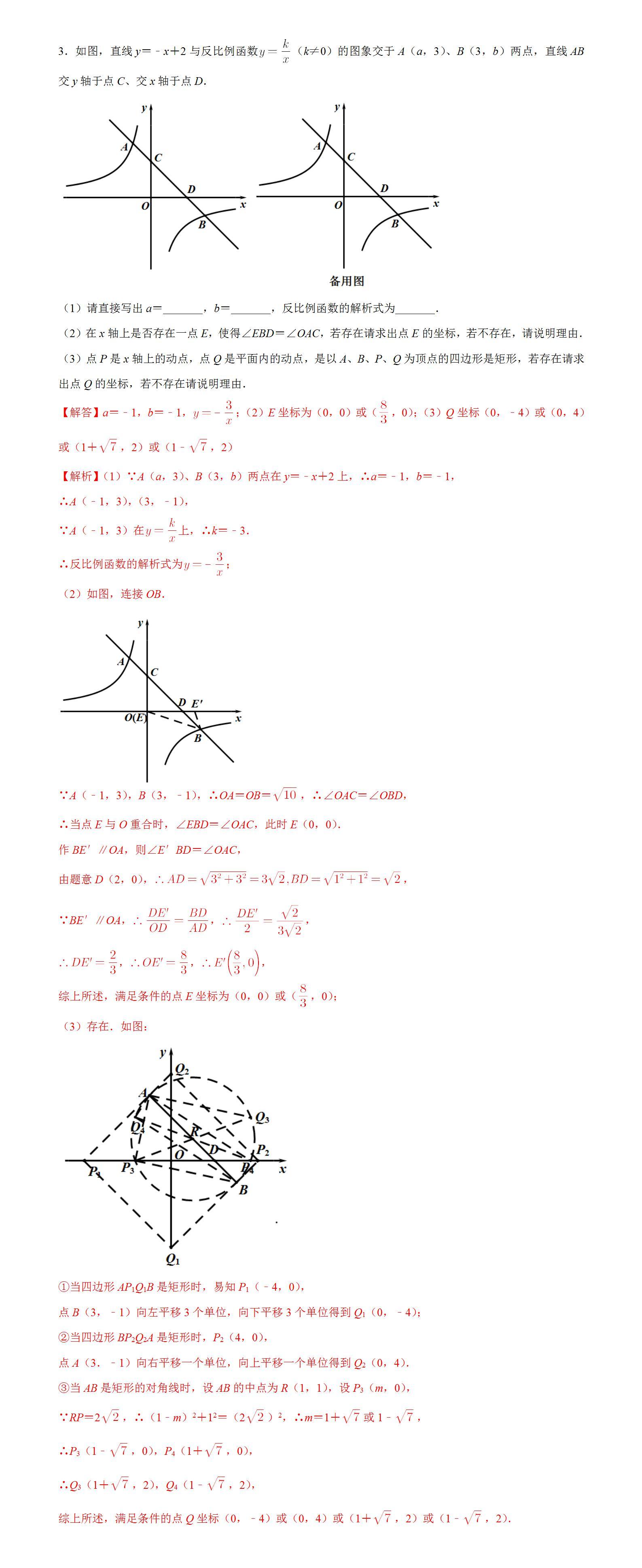 2020年初三数学矩形存在性问题巩固练习(基础)试题及答案(三)
