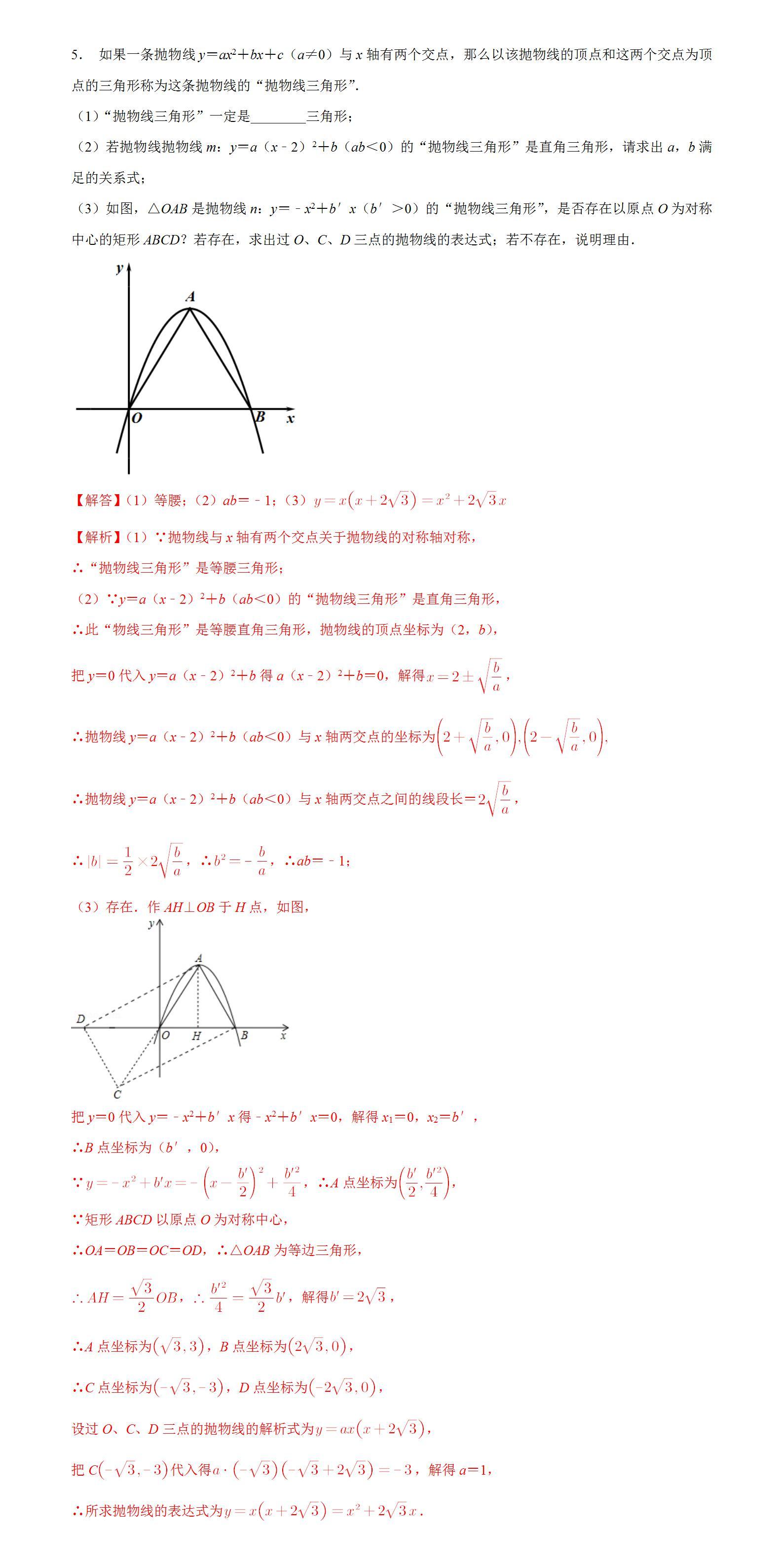 2020年初三数学矩形存在性问题巩固练习(基础)试题及答案(五)