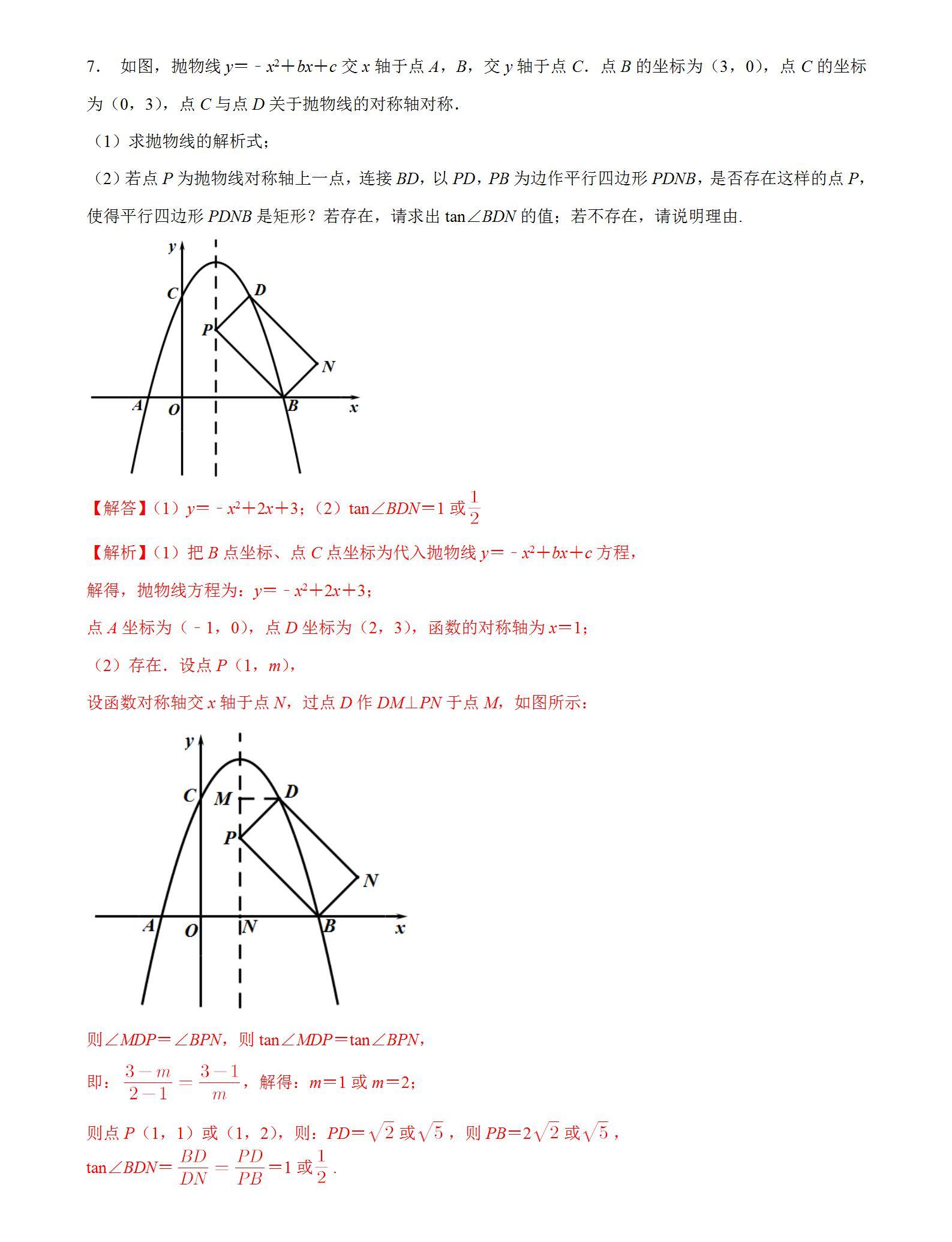 2020年初三数学矩形存在性问题巩固练习(基础)试题及答案(七)