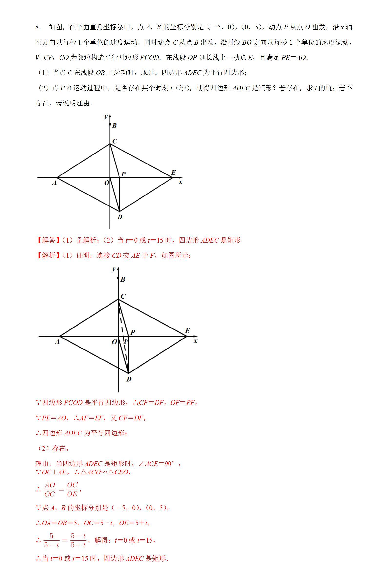 2020年初三数学矩形存在性问题巩固练习(基础)试题及答案(八)