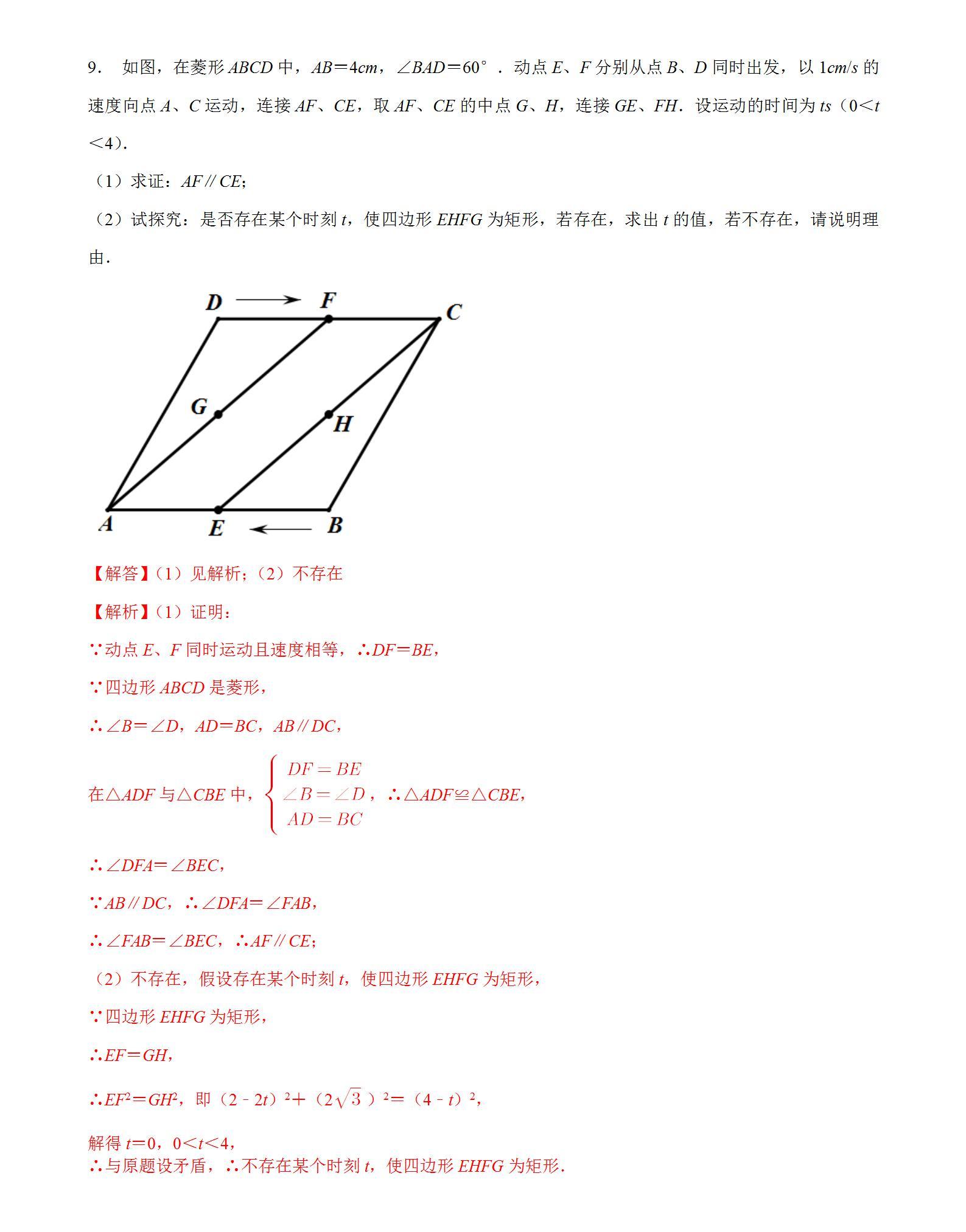 2020年初三数学矩形存在性问题巩固练习(基础)试题及答案(九)