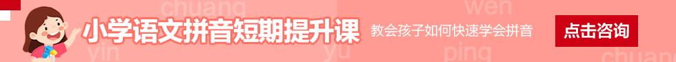 小学语文拼音