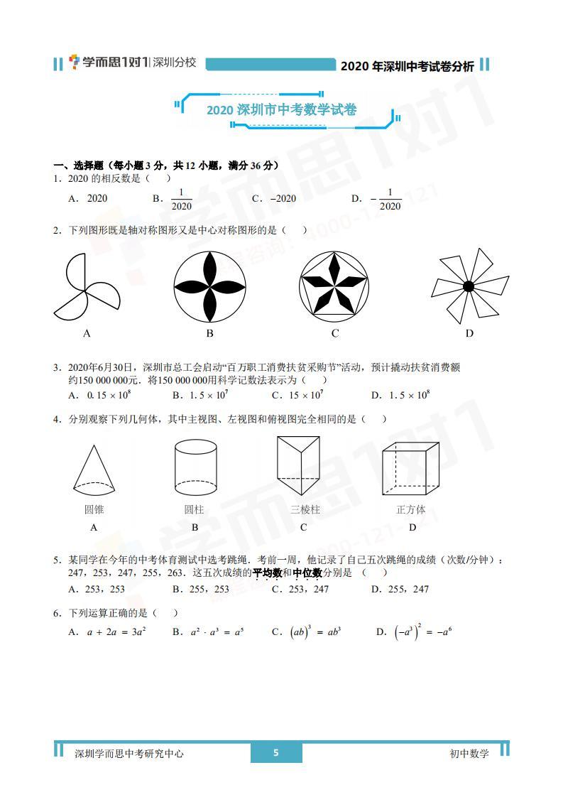 2020年深圳数学中诊断题及答案