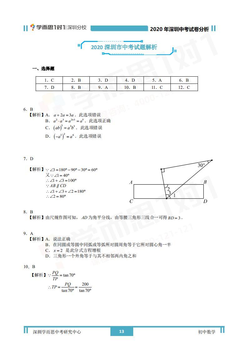 2020深圳中考数学试题答案