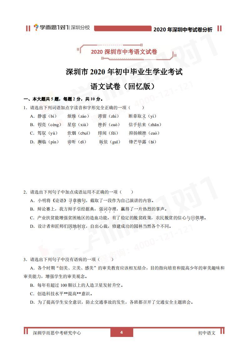 2020年深圳语文中诊断题及答案