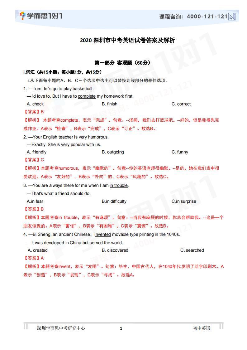 2020年深圳英语中诊断题及答案