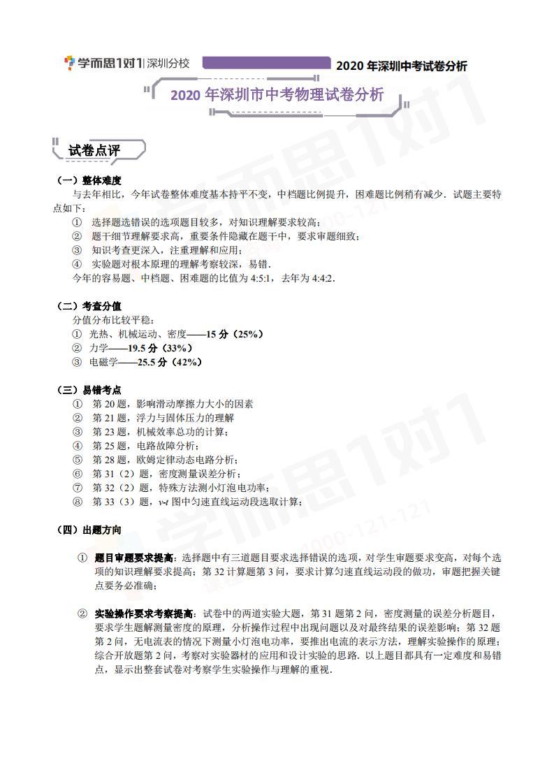 2020年深圳物理中诊断题及答案