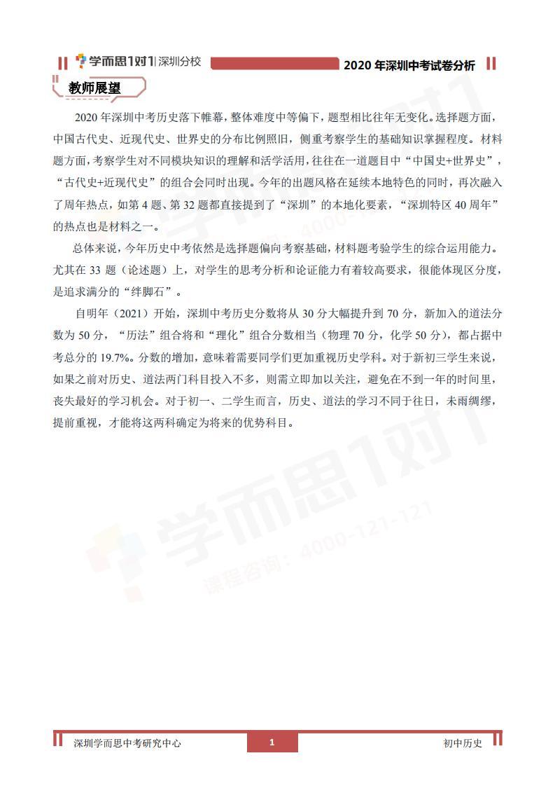 2020年深圳历史中诊断题及答案