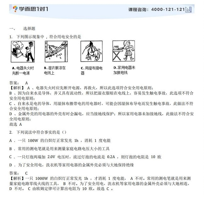 2020年深圳高一新生入学考试物理试题及答案