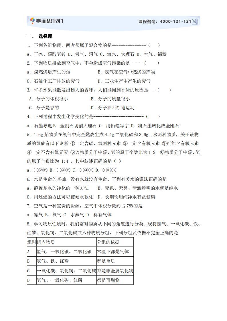 2020年深圳高一新生入学考试化学试题及答案
