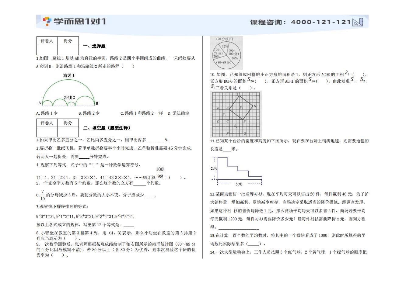2020年初一入学考试数学试卷及答案